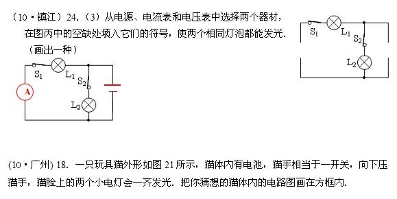 初三物理电学知识练习题:简单的电路设计(10)