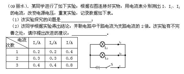 初三物理电学知识练习题:电流及电流表的使用(2)