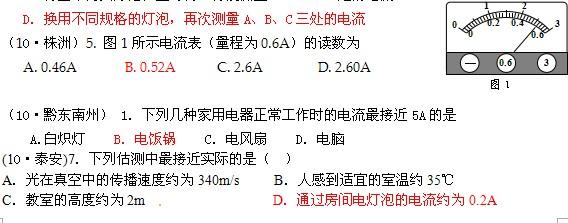 初三物理电学知识练习题:电流及电流表的使用(5)