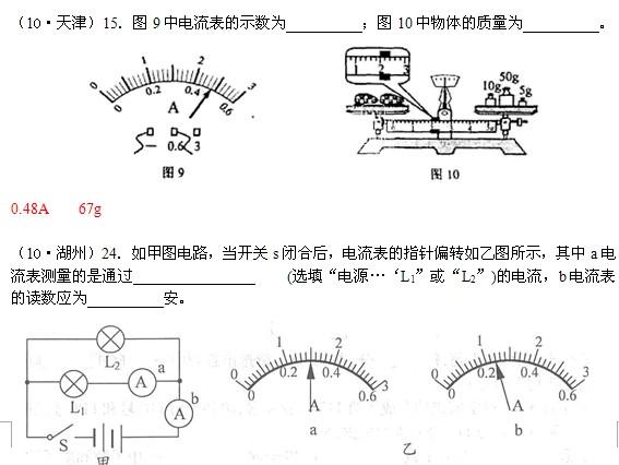 初三物理电学知识练习题:电流及电流表的使用(6)