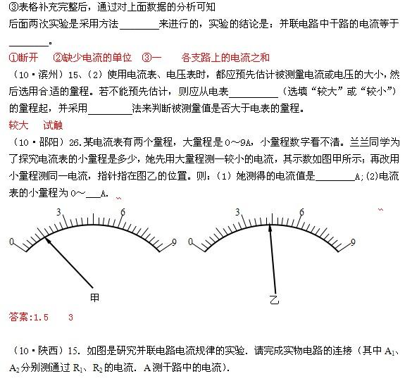 初三物理电学知识练习题:电流及电流表的使用(8)