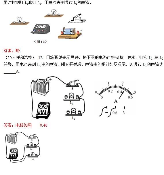 初三物理电学知识练习题:电流及电流表的使用(9)
