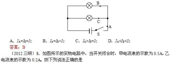 初三物理电学知识练习题:电流及电流表的使用(13)