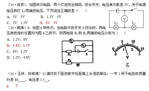初三物理电学知识练习题:电压及电压表的使用(7)