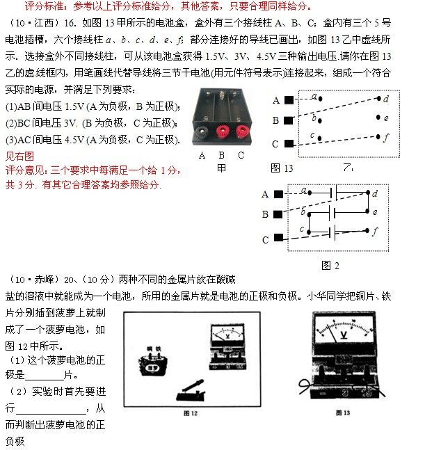 初三物理电学知识练习题:电压及电压表的使用(11)