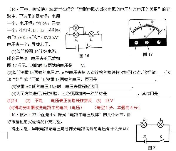 初三物理电学知识练习题:电压及电压表的使用(12)
