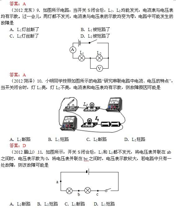 初三物理电学知识练习题:电路故障分析(10)