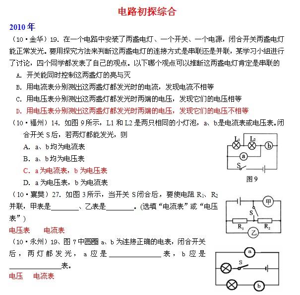 初三物理电学知识练习题:电路初探综合