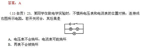 初三物理电学知识练习题:电路初探综合(2)