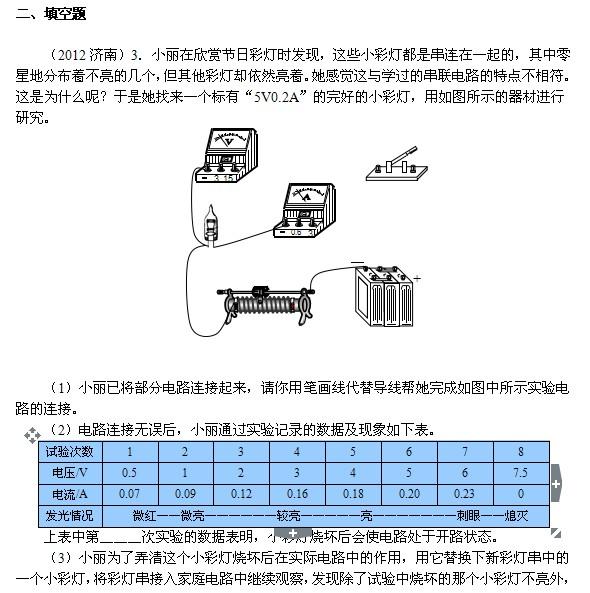 初三物理电学知识练习题:电路初探综合(5)