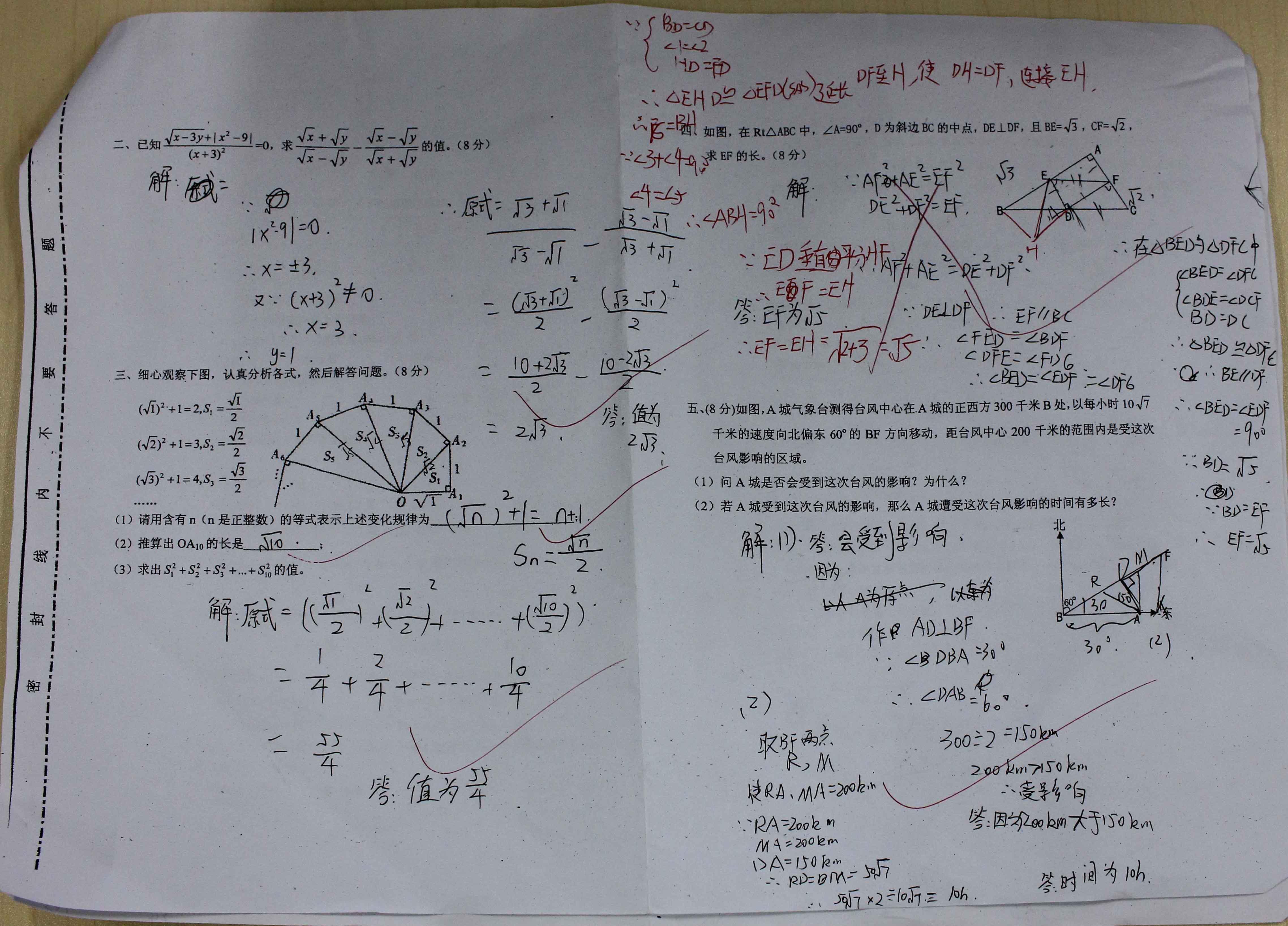 初二数学(下学期)第一次月考试卷