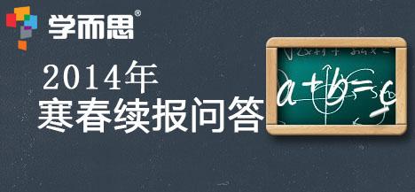 2014年高中寒春续报问答