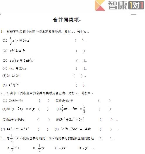 合并同类项求值的题_合并同类项计算题100道_初一合并同类项4题