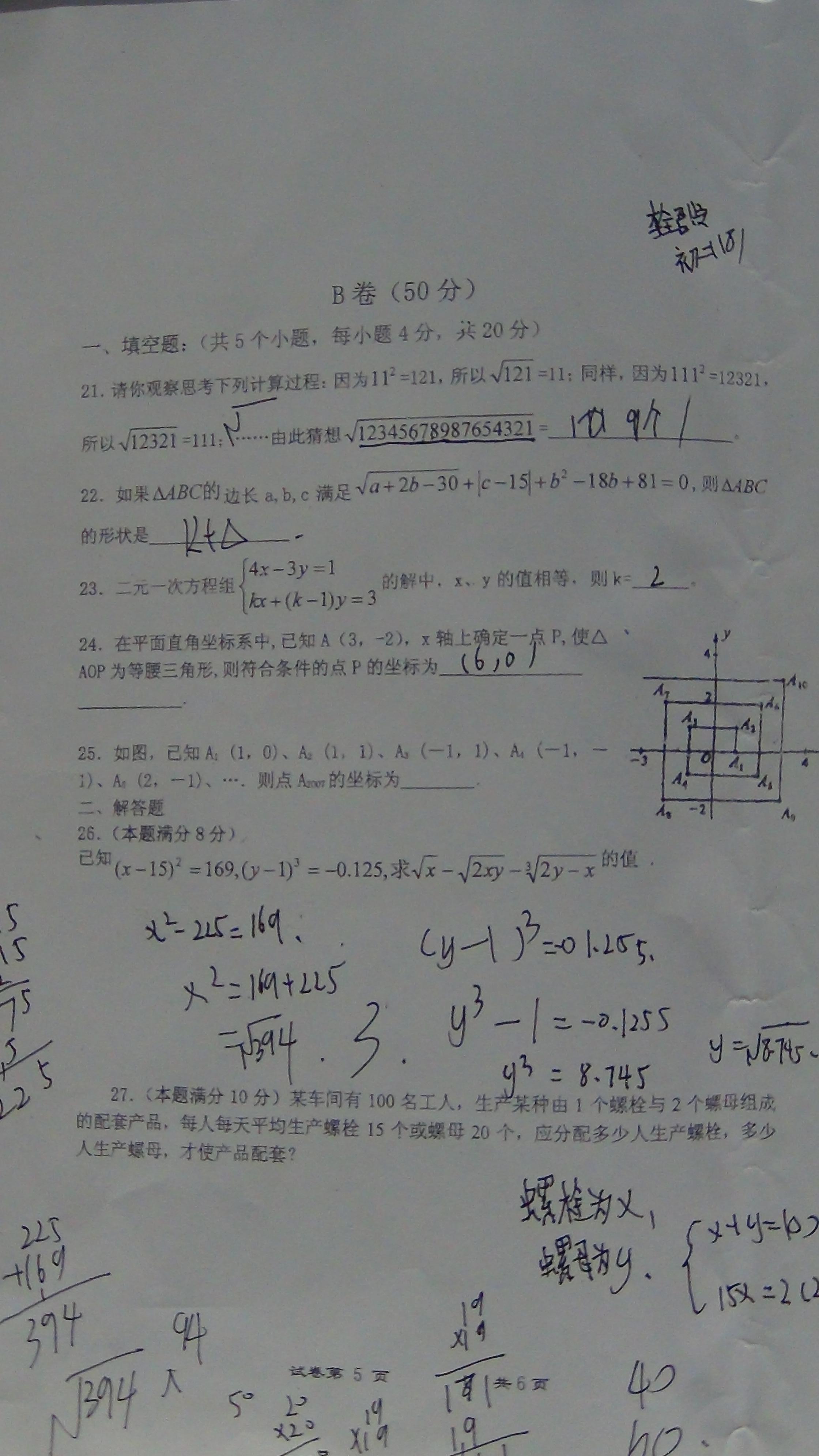 八年级 上 数学期中试卷