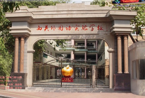 荔湾区西关外国语实验学校_广州智康1对1