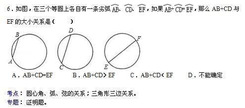 """西安智康1对1刘欣老师""""圆心角,弧,弦的关系试题集及答案""""(9)"""