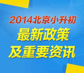 2014北京小学升学考最新政策及重要资讯