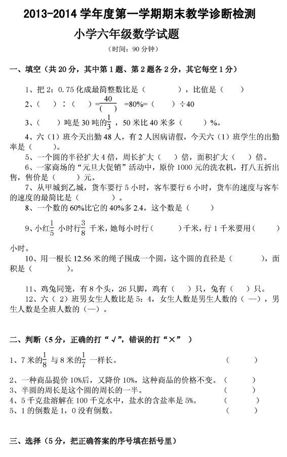 六年级上册试卷答案_2013年小学六年级数学上册期末试题及答案(人教版)_广州爱智康