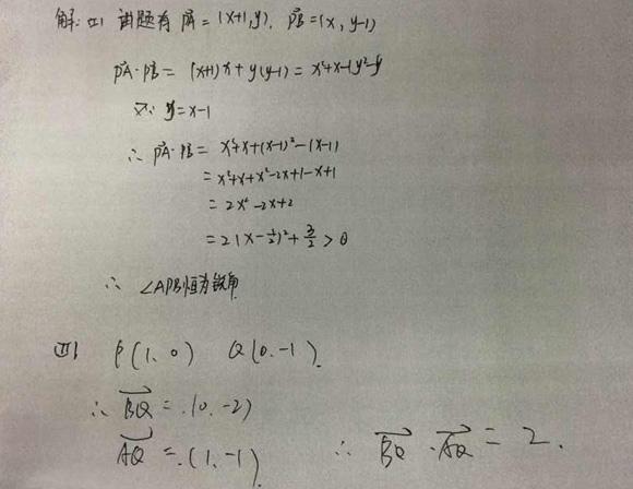 海淀区高一年级第一学期期末考试试题答案 数学 2