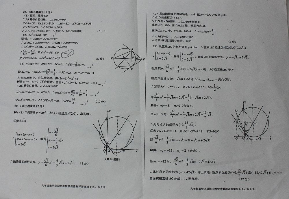 高一数学必修4试卷质量分析图片