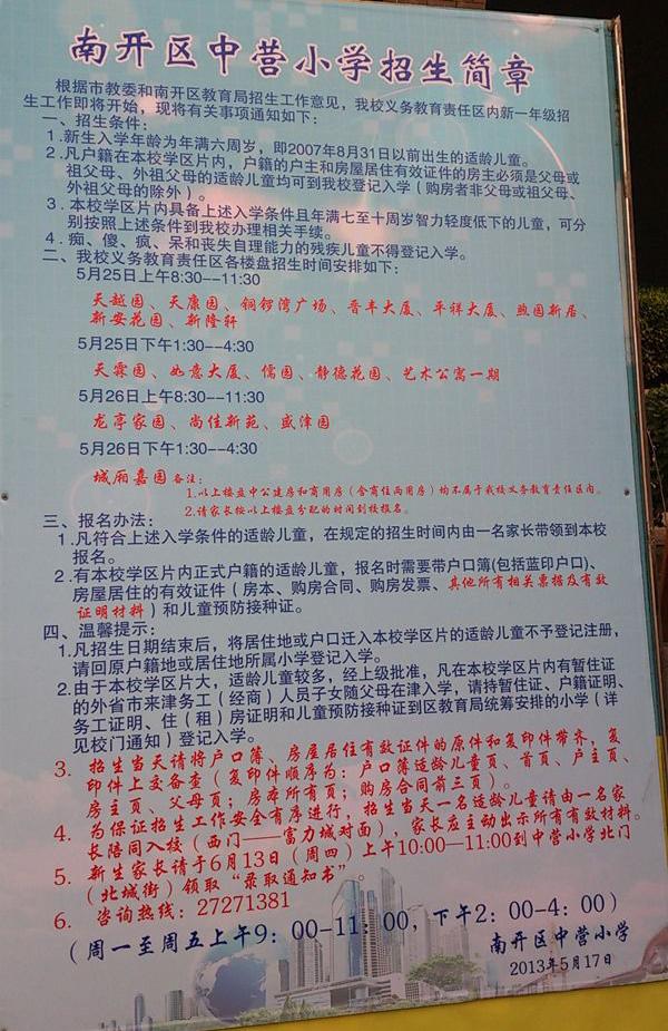 2014天津幼升小在即