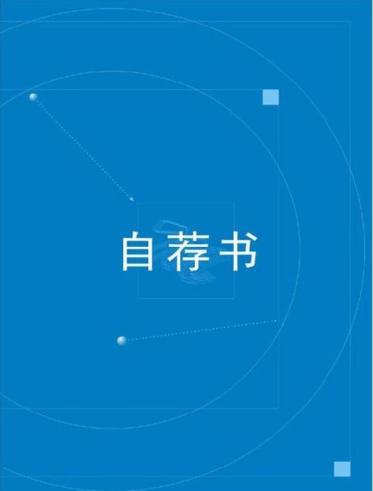 【简历】小学简历封面推荐:自荐信系列图片
