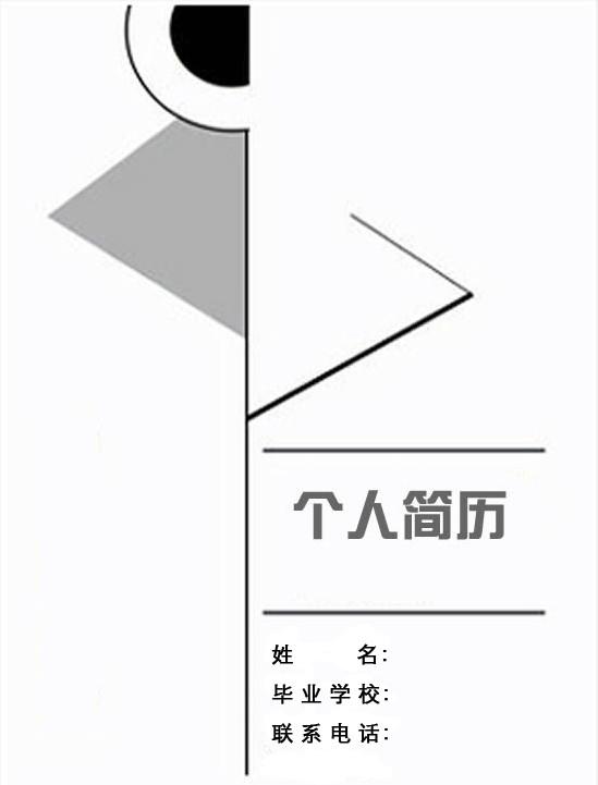 【简历】小学简历封面推荐:自荐信系列