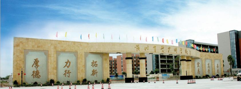 广州有没有二本梯形是比较好的地理位置教案小学学校图片