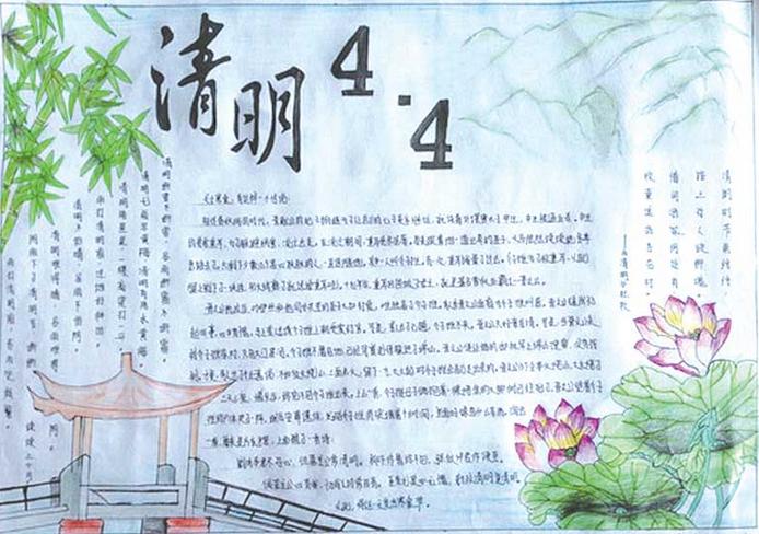 2014年的小学生清明节手抄报设计图