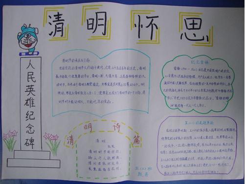 清明节手抄报:2014清明节小学生手抄报模板(10张)(2)