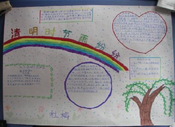 清明节手抄报:2014清明节小学生手抄报模板(10张)(2)-小学生元