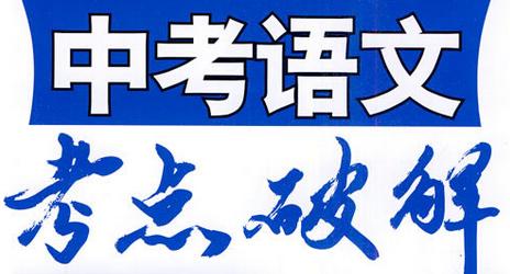 中考语文复习:诗歌鉴赏解答技巧