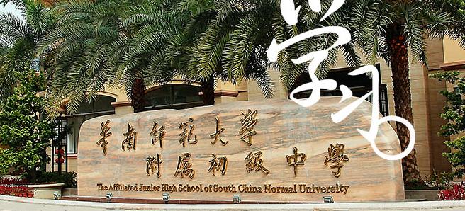华南师范大学附属初级中学(黄埔校区)