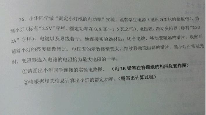 上海黄浦区2014中考二模物理试卷及答案解析(6)