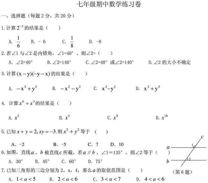 刚好遇见你数学简谱