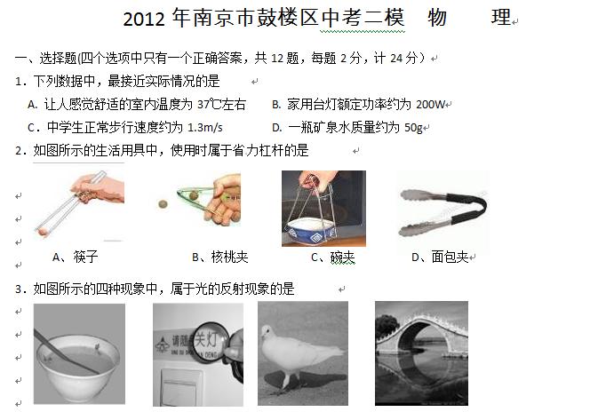 2012南京中考二模物理试卷及答案详解