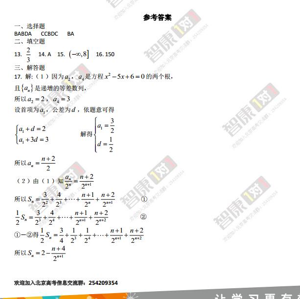 2014高考新课标全国i卷文科数学试题答案解析