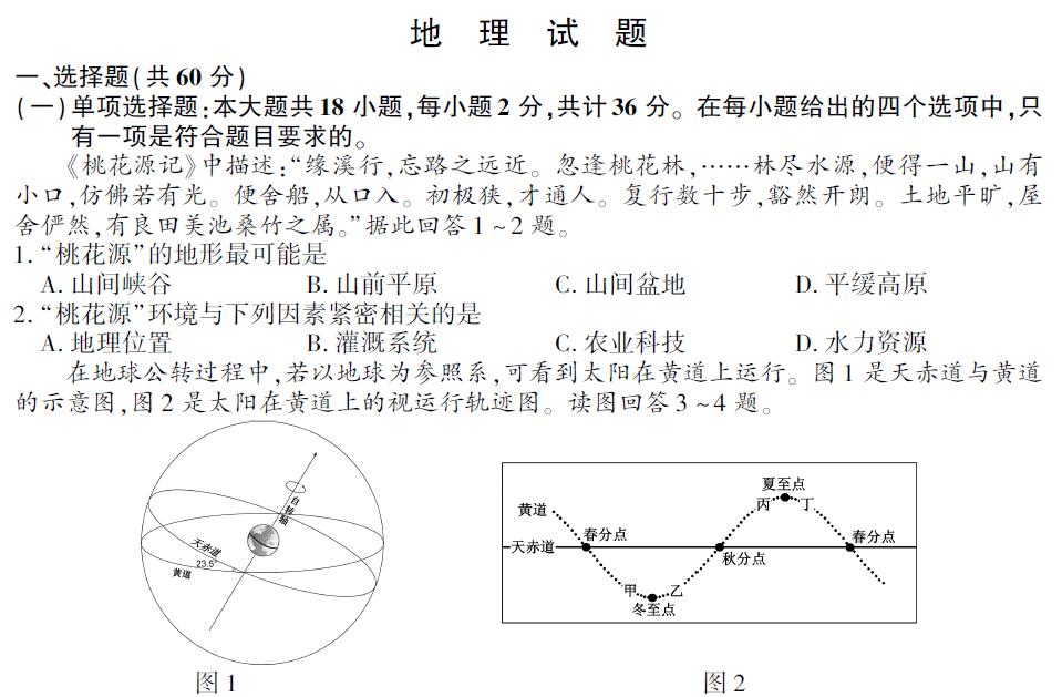 2014年江苏高考地理试卷及答案