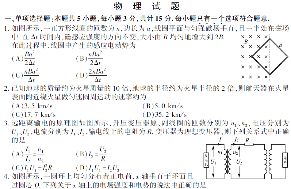 2014年江苏高考物理试卷及答案