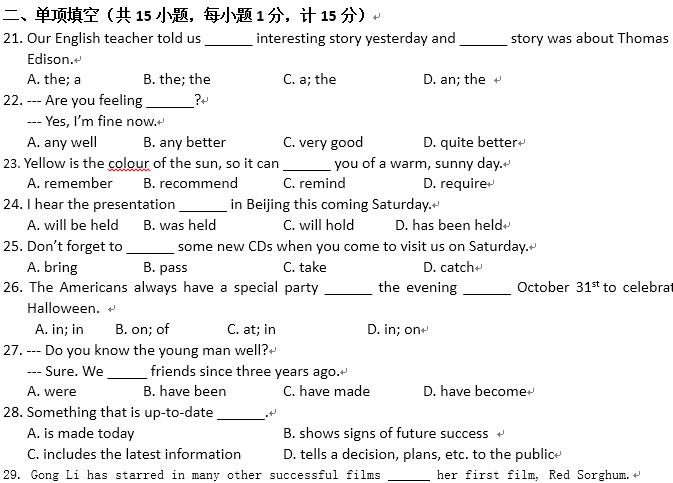 2014南外初三模拟考英语试卷及答案