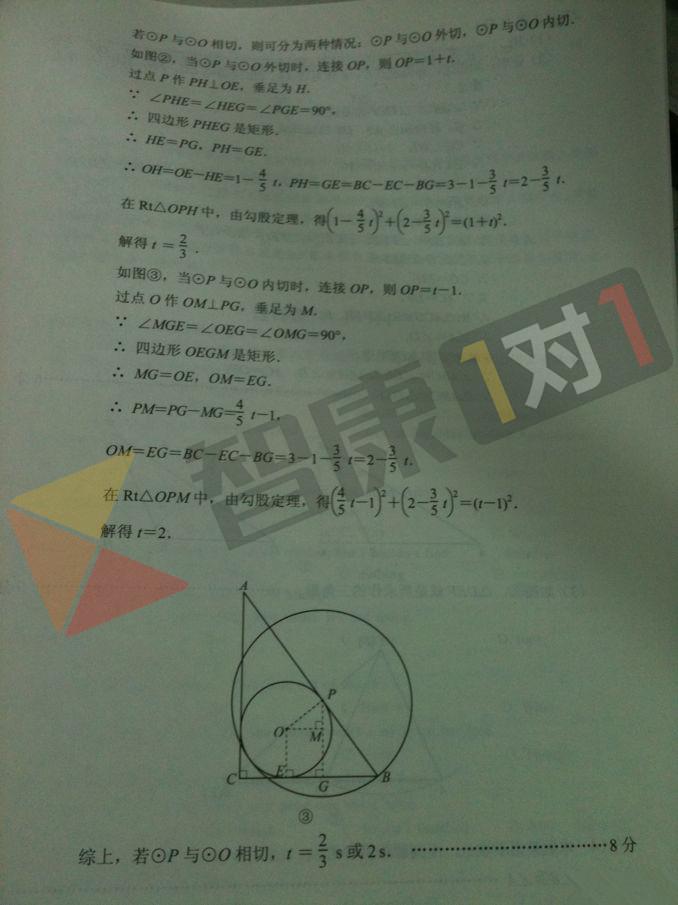 2014年南京市中考数学试卷答案(5)