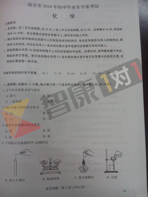 2014年南京市中考化学试卷