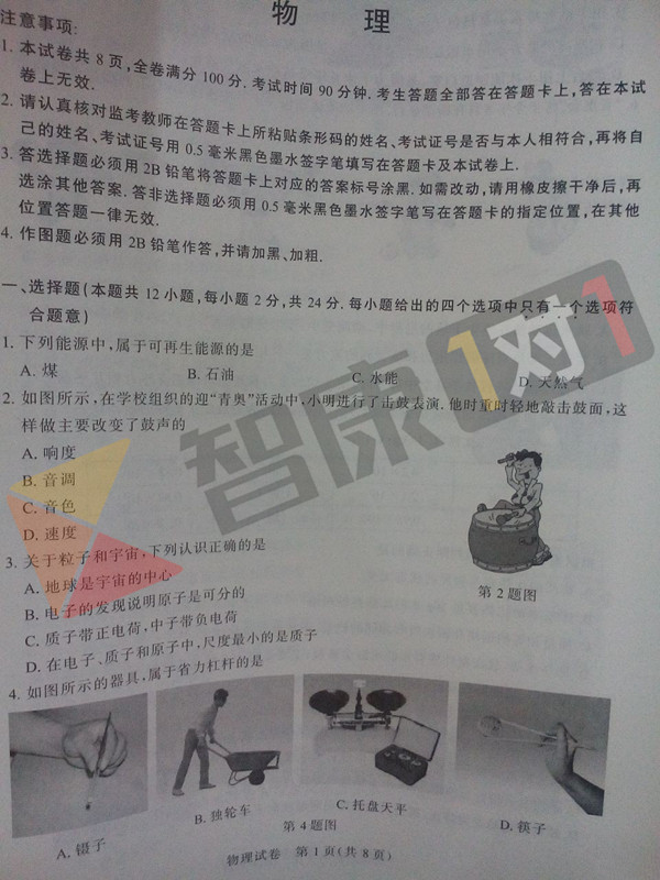 2014年南京市中考物理试卷