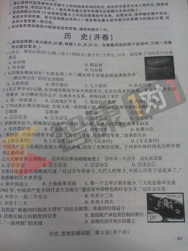 2014年南京市中考历史试卷