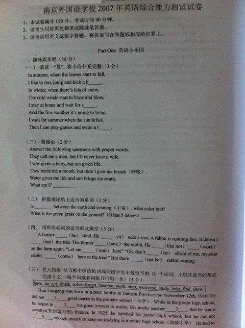 2007南外小学英语能力测试试题