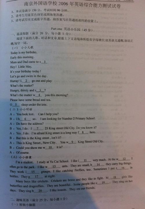 2006南外小学英语能力测试试题