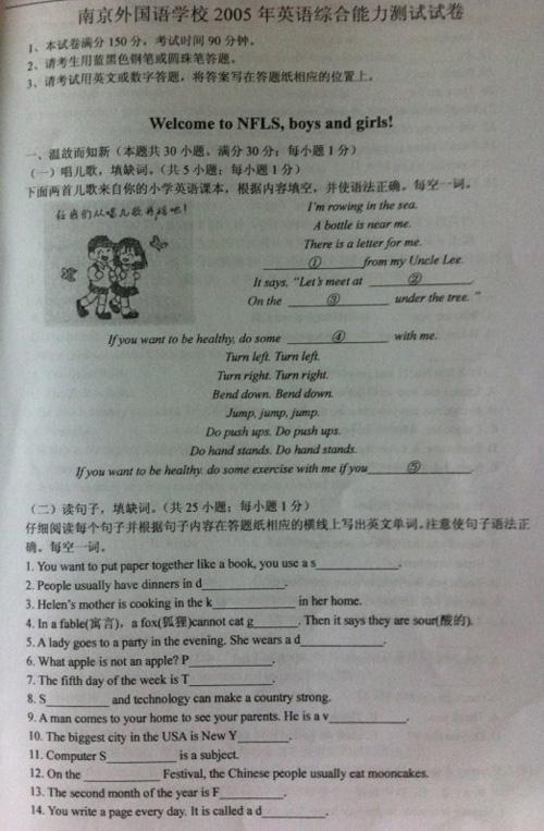 2005南外小学英语能力测试试题
