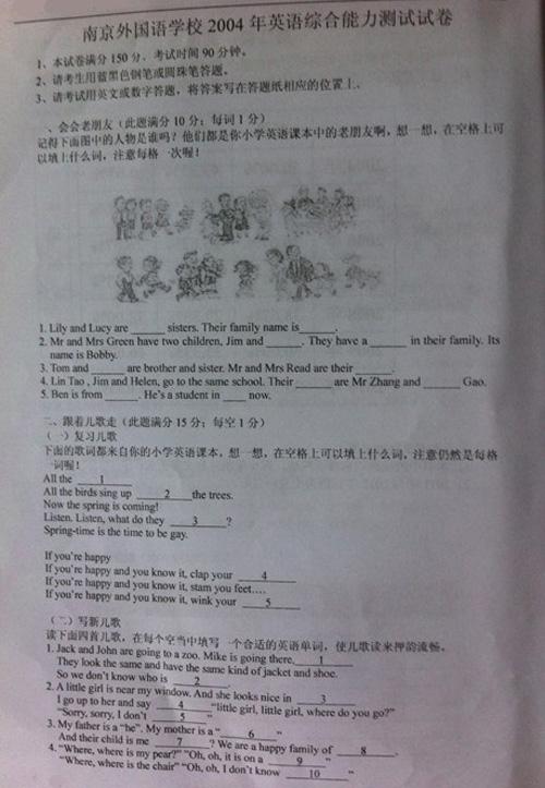 2005南外小学英语能力测试答案