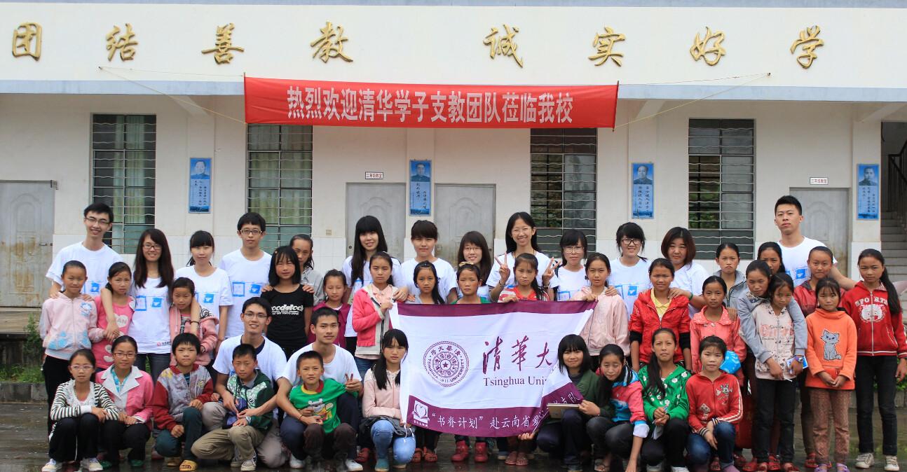 云南芒棒乡小学学生与志愿者合影