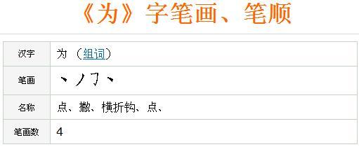 为字笔画顺序的正确拼写-为字的笔顺 2014年北京中考语文出现笔顺题